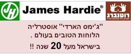 לוחות בטון ג'יימס הארדי