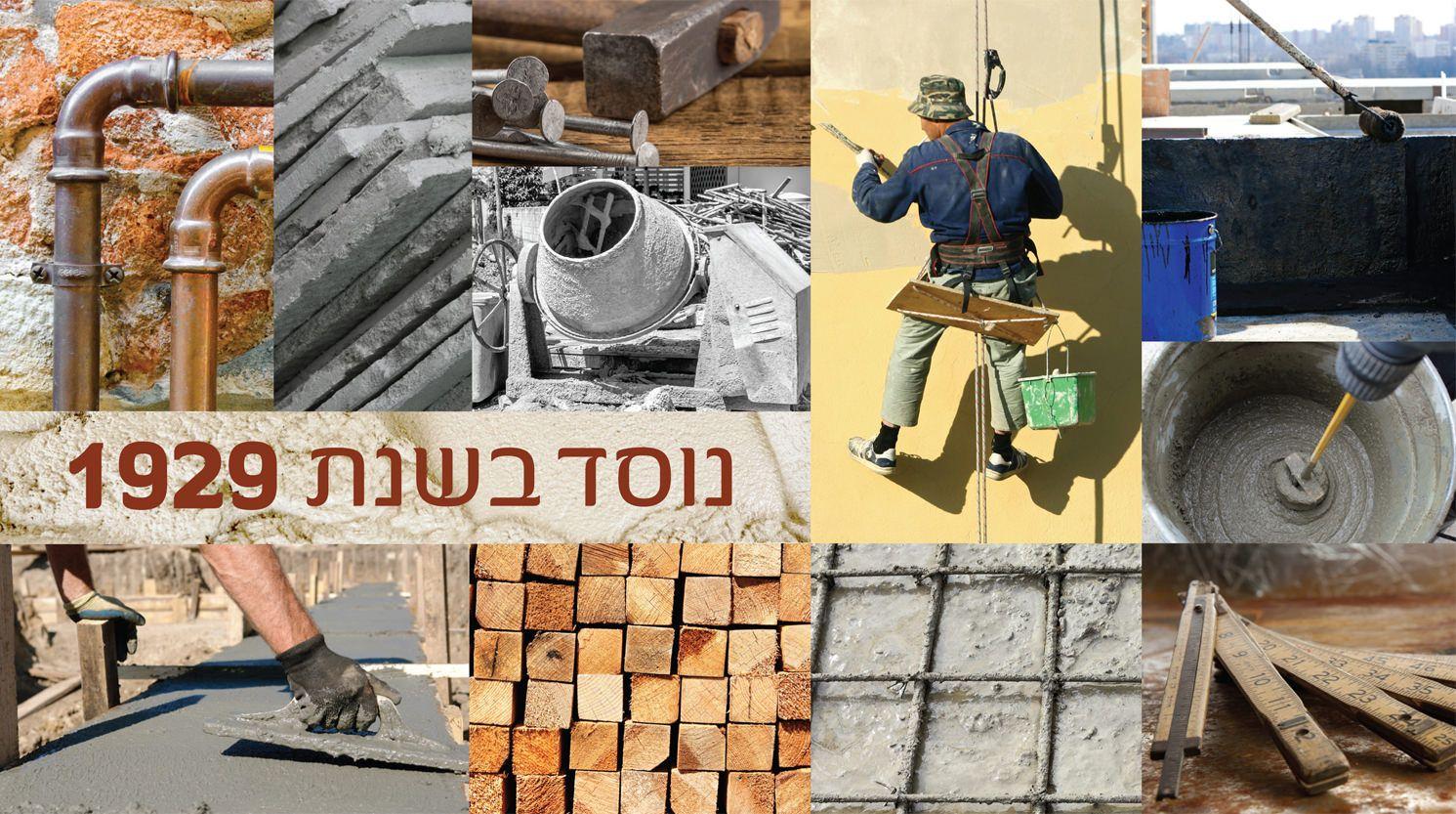 חומרי בניין ציוד ופתרונות בנייה