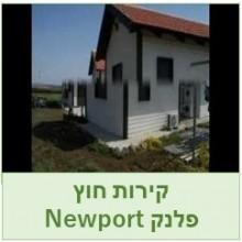 פלנקים דגם ניופורט Newport