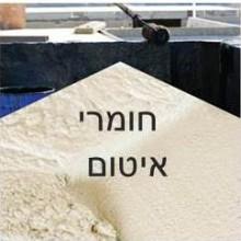 חומרי איטום לגג | שיקום | תיקון | עיגון