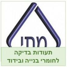 אישורים ובדיקות תקן ישראלי לחומרי בנייה