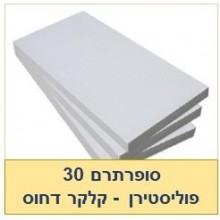 סופרתרם 30 לוחות לבידוד תרמי