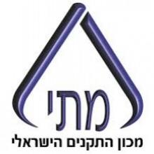 אישורים ובדיקות תקן ישראלי חומרים לבנייה