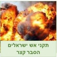 תקני אש ישראלים - הסברים קצרים
