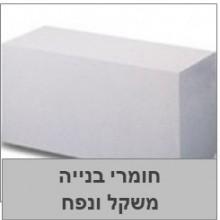 משקל ונפח חומרי בנייה