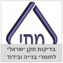 אישורים בדיקות תקן ישראלי חומרי בנייה