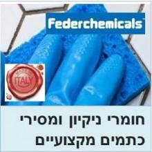 חומרי ניקיון ,הסרת כתמים,תחזוקת פרקט ומרצפות
