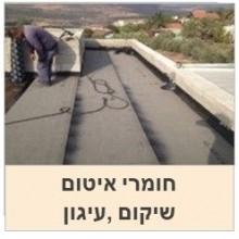 חומרי איטום לגגות | שיקום | תיקון | עיגון