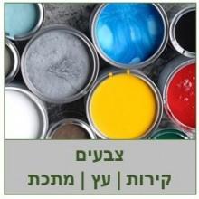 מחירי צבעים