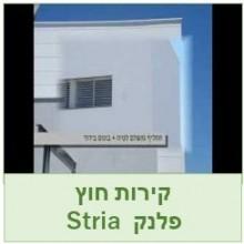 פלנקים דגם סטריאה Stria
