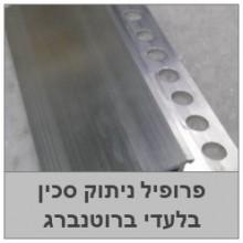 פרופיל ניתוק סכין משולש 34