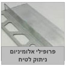 פרופילי ניתוק לטיח