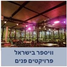 וויספר בישראל - פרויקטים פנים