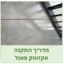 אקזוטק מראה בטון \צבע  התקנה