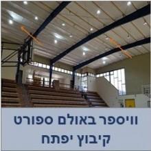 תקרת אולם ספורט - קיבוץ יפתח