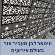 וויספר מעביר אור -תקרה משרבייה באולם אירועים