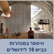 במנהרות כביש 16 לירושלים
