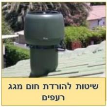 שיטות להורדת חום בגגות רעפים
