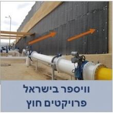וויספר בישראל- פרויקטים חוץ