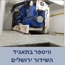 רעש מגנרטורים- תאגיד השידור ירושלים