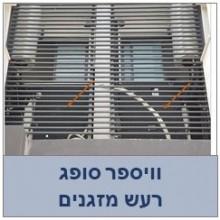 וויספר פאנל סופג רעשי מזגנים בבניין רב קומות