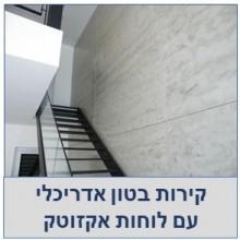 בטון אדריכלי עם לוחות