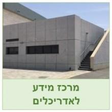 מרכז מידע לאדריכלים