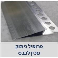 פרופיל ניתוק סכין 34 לגבס