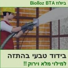 ביולוז BTA תפזורת
