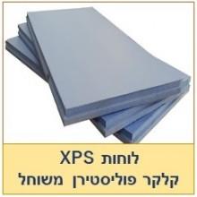 לוחות פוליסטירן בשיחול XPS