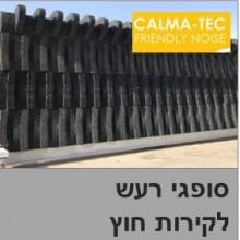 קירות חוץ סופגי רעש