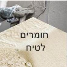חומרים לטיח