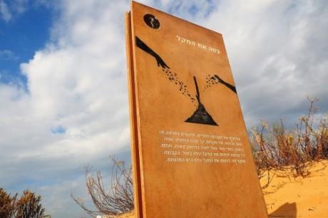 """שלט הדרכה פארק חולות ראשל""""צ עם לוחות פיבר צמנט דחוסים במיוחד עובי 15 מ""""מ"""